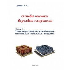 """Книга """"Основы профессиональной чистки ковровых покрытий. Часть 1. Типы, виды, свойства и особенности текстильных напольных покрытий"""""""
